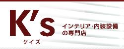 インテリア・内装設備の専門店 K's
